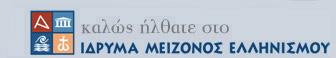 ime logo Έκθεση σπάνιων νομισμάτων στο Ίδρυμα Μείζονος  Ελληνισμού
